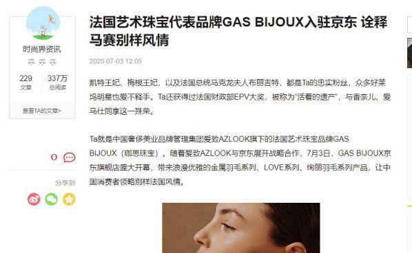 搜狐女性、时尚软文推广
