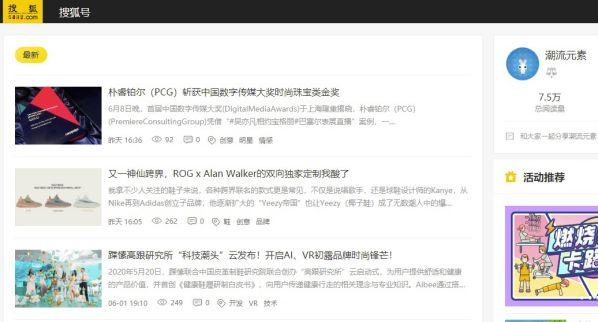 搜狐女性、时尚类文章列表