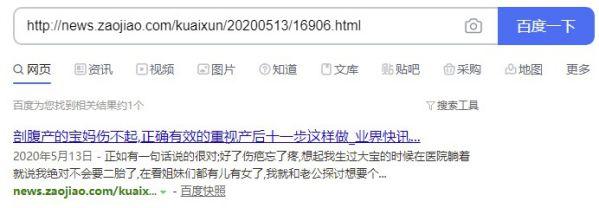 中国早教网/中华早教网百度收录效果