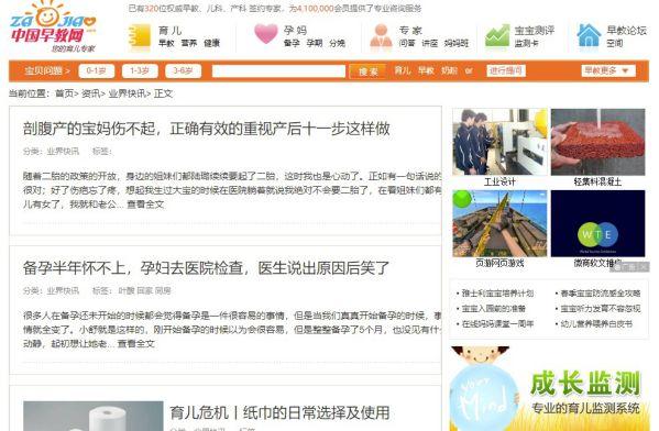 中国早教网/中华早教网文章列表页