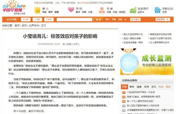 中国早教网/中华早教网文章页