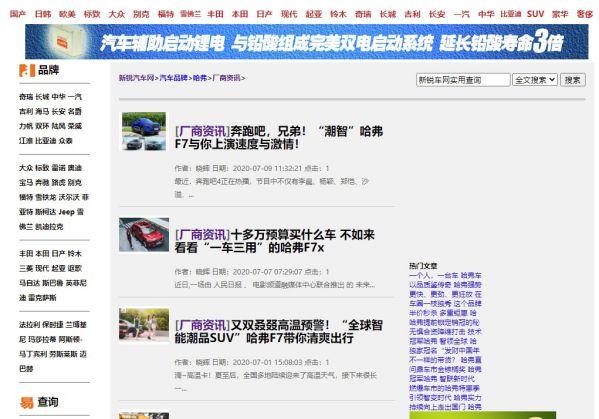 新锐汽车网文章列表页