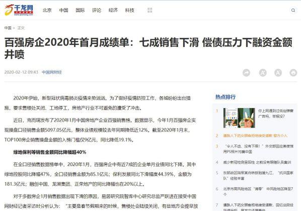 千龙网新闻文章页