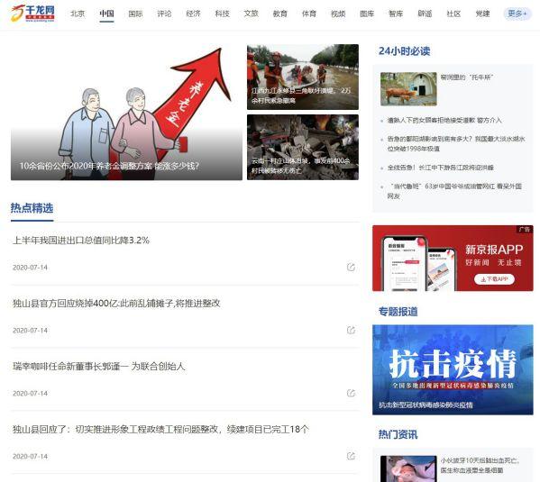 千龙网新闻文章列表页