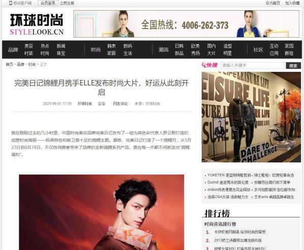 环球时尚网文章页