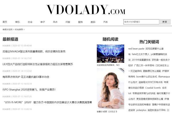 维度女性网文章列表页