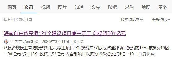中国产经新闻网百度新闻源收录效果