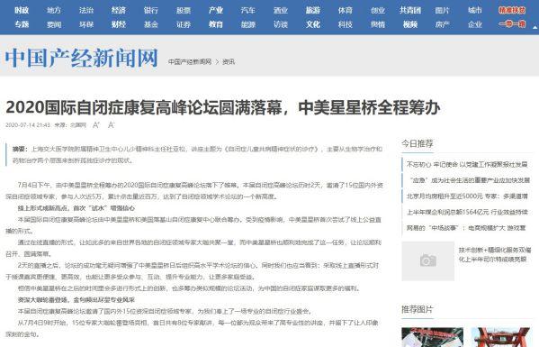 中国产经新闻网文章页