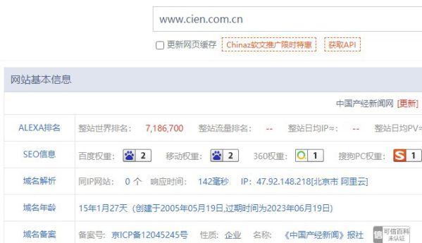 中国产经新闻网权重信息