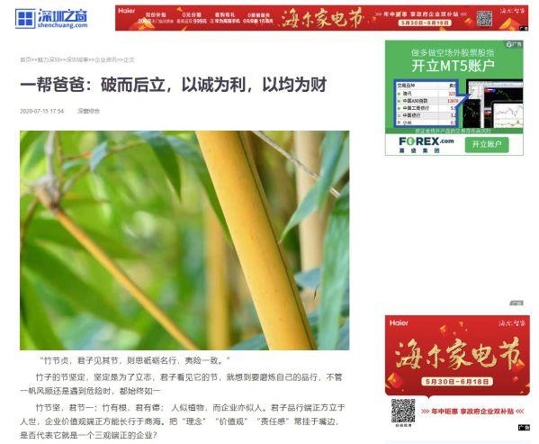 深圳之窗文章页