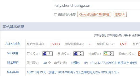 深圳之窗频道首页权重信息