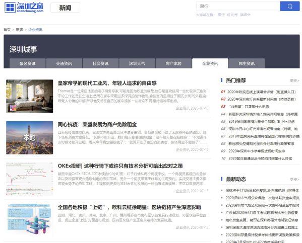 深圳之窗列表首页