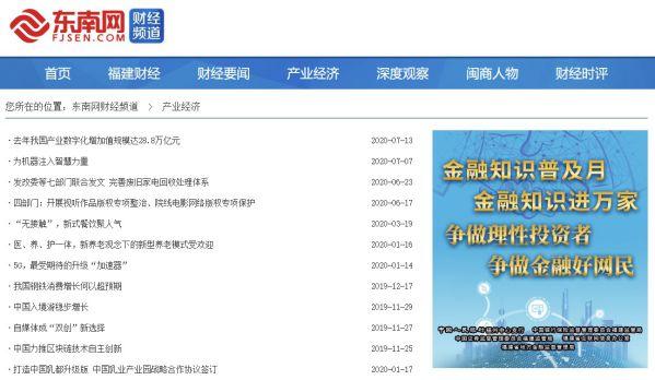 东南财经文章列表页