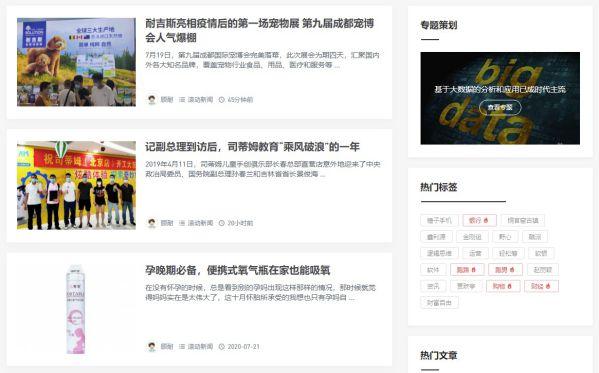 焦点中国网文章列表页