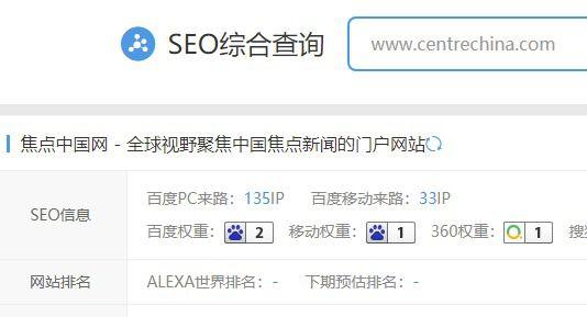 焦点中国网权重信息
