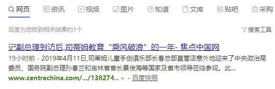 焦点中国网百度收录效果