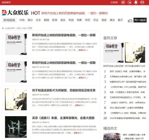 大众娱乐网文章列表页