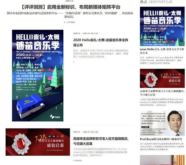 时尚中国网文章列表页