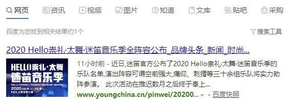 时尚中国网百度收录效果