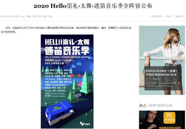 时尚中国网文章页
