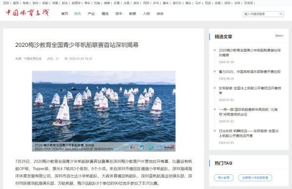 中国体育在线文章页