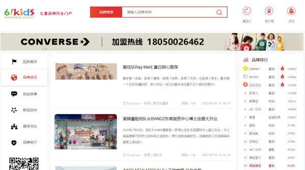 中国童装品牌网文章列表页