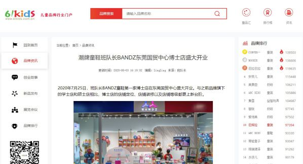中国童装品牌网文章页