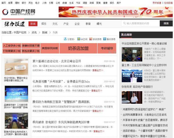 中国产经网文章列表页