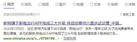 中国产经网百度收录效果