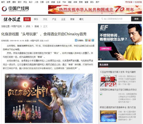 中国产经网文章页