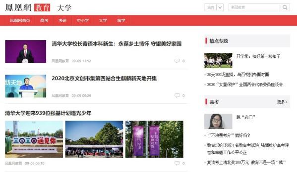 凤凰教育网站发稿列表页