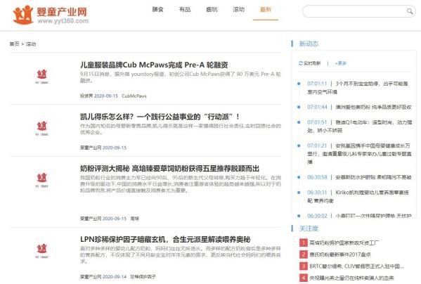 婴童产业网文章列表页