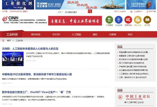 中国工业新闻网列表页