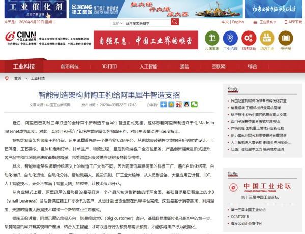 中国工业新闻网文章页
