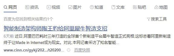 中国工业新闻网百度收录效果