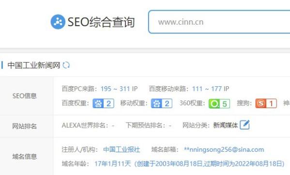 中国工业新闻网权重