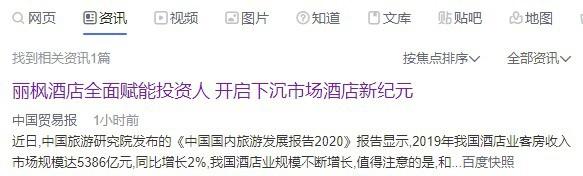 中国贸易新闻网百度新闻源收录效果