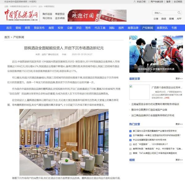 中国贸易新闻网文章页