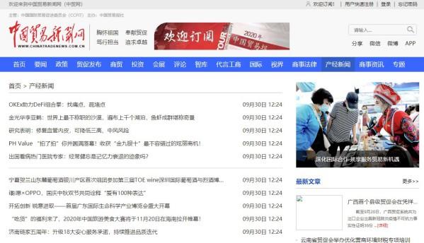 中国贸易新闻网文章入口页