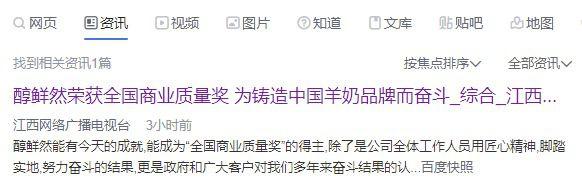 江西今视网百度新闻源收录效果