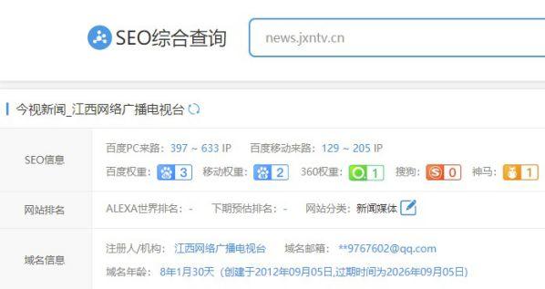 江西今视网网站权重