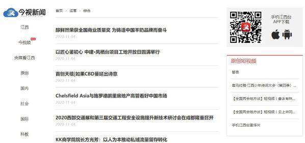 江西今视网文章列表页