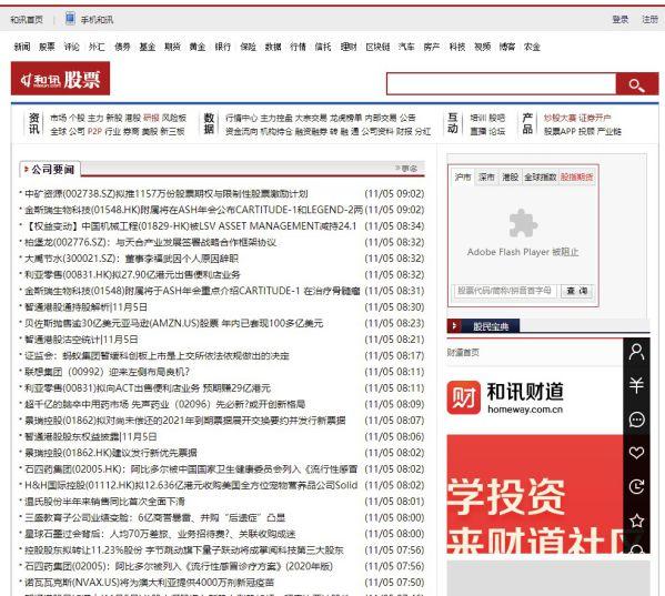 和讯网股票文章列表页