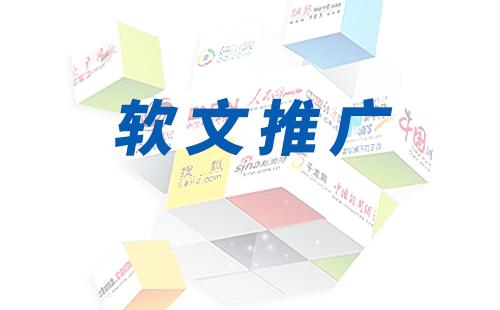 网站推广软文