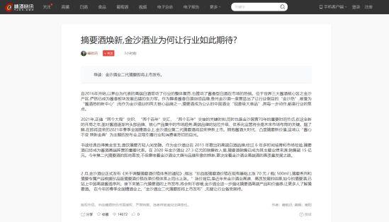 糖酒快讯网文章页